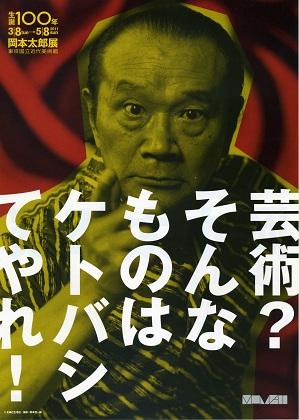 岡本太郎の画像 p1_16